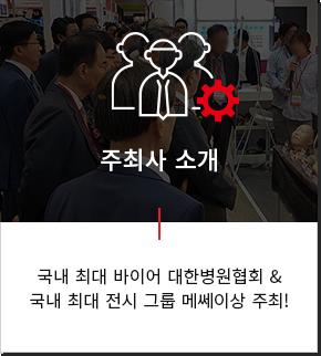 주최사 소개